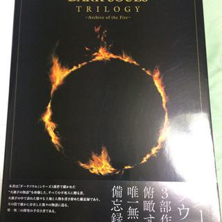 ダークソウル トリロジー Archive of the Fire