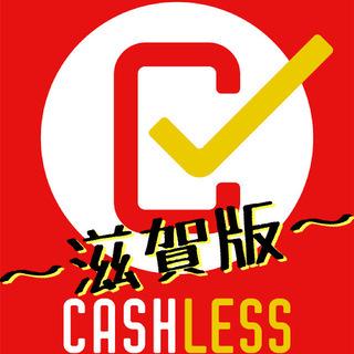 【成果型報酬】滋賀全域でキャッシュレス・QR決済提案スタッフ募集!