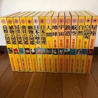 小学館 百科図鑑 1冊500円~ (残り13冊)