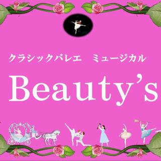 ビューティーズ 【クラシックバレエ 】 海老名、厚木 Beaut...