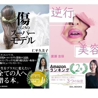 【出版プロデュース:アメリカ最新のマーケティング手法であなたをブ...