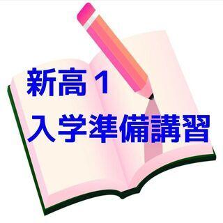 ☆高校・入学準備講習(春期講習)☆
