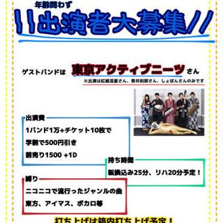 3/27日に大阪の十三gabuでライブイベント