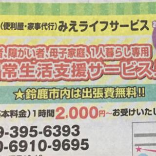生活支援業【 みえライフサービス 】 基本料金1人時間2000円〜