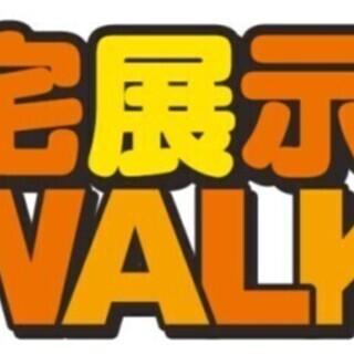 【参加無料・締切り間近】住宅展示場WALK「おうち見学ツアー」開催