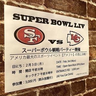 スーパーボウル 観戦パーティー!! Super Bowl Wat...
