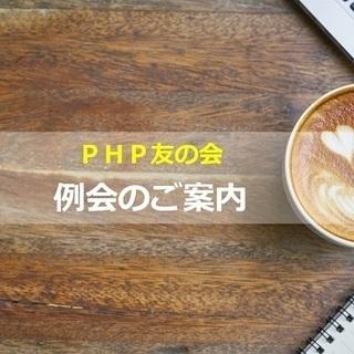 松山PHP読書友の会2月例会を開催します 2/23(日)