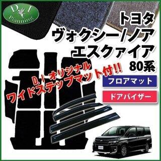 【新品未使用】トヨタ ノア ヴォクシー エスクァイア 80系 フ...