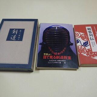 剣道の本3冊 剣客列伝、やさしい目で見る剣道教室 剣道