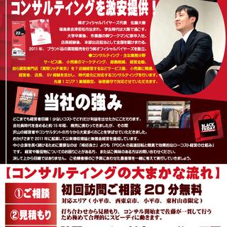 スマホ対応ホームページを6万円から制作します★ 東京都小平市でW...