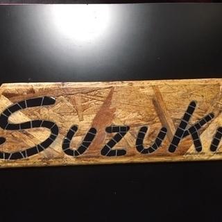 モザイクタイルで作成したSUZUKIネームプレートです。