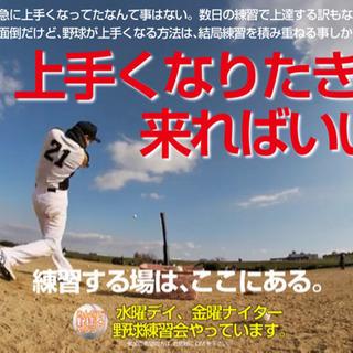 ☆10月28日水曜デイ練習会開催 参加者募集!打撃動作解析行いま...