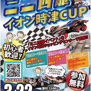 【開催中止】3月22日(日) 『ミニ四駆 イオン時津CUP』