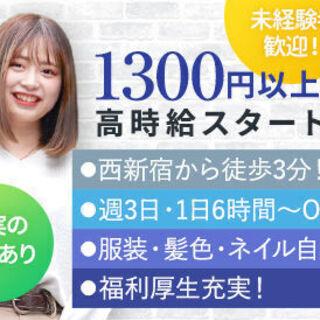 +☆自分らしく働く☆+高時給+髪型、服装、ネイル自由/カスタマー...