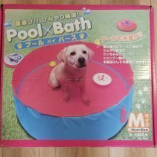 最終値下げ!Pool×Bath 犬用ミニプール
