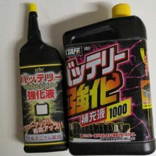 バッテリー強化液、補充液
