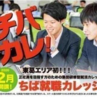 ✨🔴残り1名✨🔴【★☆★研修型就職セミナー☆★ 1日5時間  8...