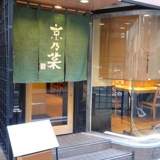 京都の食材を使った和食店のホールアルバイト募集!!!
