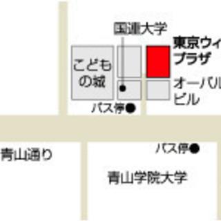 青山・表参道英会話クラブ★ワンコイン英会話