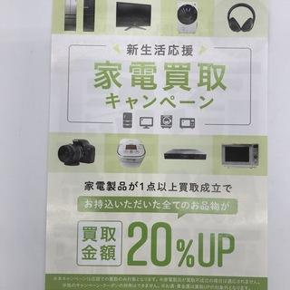 新生活応援!!2月は家電買取キャンペーン実施中!!