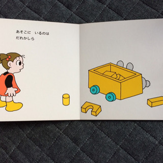 【美品】0〜2歳 絵本 こどものとも シリーズ 「だれかしら」 - 広島市