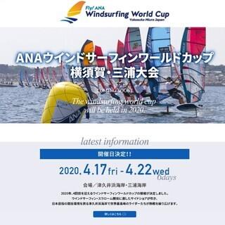 【中止】ANAウインドサーフィンワールドカップ横須賀・三浦…