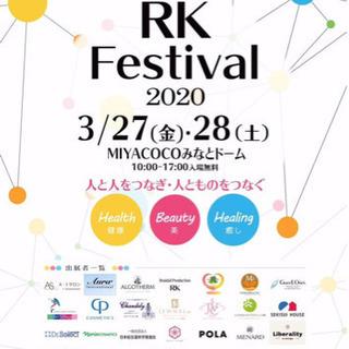 3月27、28 日RKフェスティバルボランティアスタッフ募集