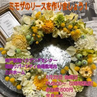 三井ホーム姫路営業所カルチャー教室ミモザリース作り教室