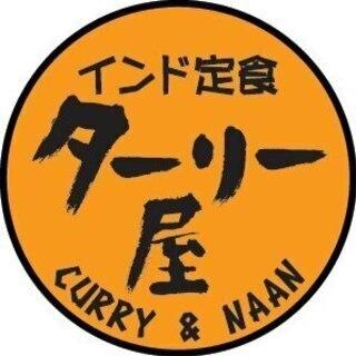 週3日~、1日3h~OK★インド定食屋の販売・ホールスタッフ