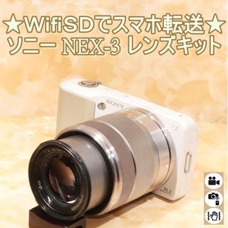 ★WifiSDでスマホ転送★ソニー NEX-3 レンズキット ホワイト