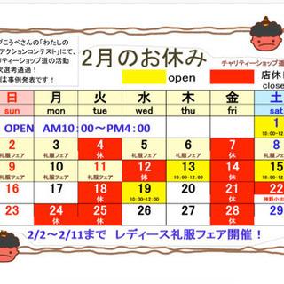 2月のお休み チャリティーショップ道(宍粟市)