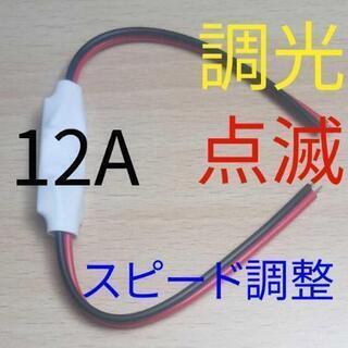 LED 点滅・調光 コントローラ 12A-5V-24V