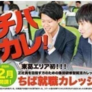 ✨🔴1/31(金)締切✨🔴【★☆★研修型就職セミナー☆★  1日...