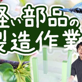 ◆軽くて安心!◆部品の製造!【未経験歓迎!】