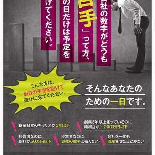【売上アップ!】5/2(土)名駅徒歩7分 戦略マネジメントゲーム