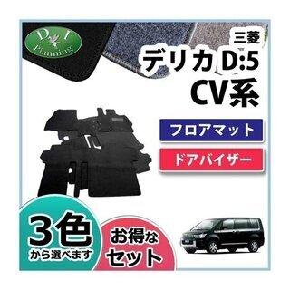 【新品未使用】三菱 デリカD:5 CV4W CV5W CV2W ...