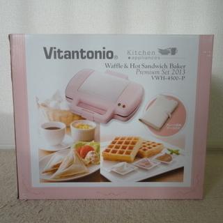 美品 vitantonio ビタントニオ ワッフル&ホットサンド...