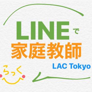 オンライン家庭教師 【LAC Tokyo】
