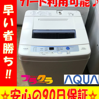 A1932☆分解清掃済み☆アクア2016年製6.0Kg洗濯機