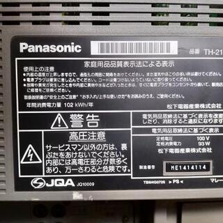 ブラウン管テレビ − 宮崎県