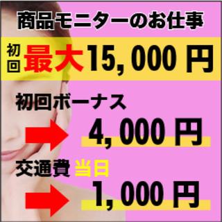 【登録説明会】来場で最大5,000円!!覆面調査/ミステリーシ...