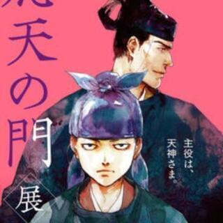 【最新刊】応天の門12巻を読む会 他の漫画でもok