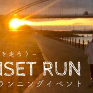 SUNSET RUN 枚方の街を走ろう
