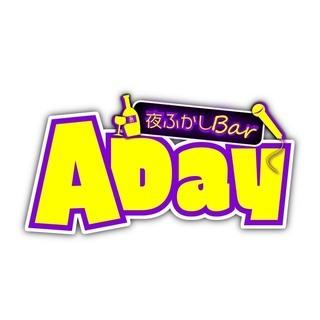 地域最安値カラオケバー『Bar A Day』