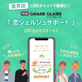 ✨✨【業界初】LINEサービス≪恋シェルジュサポート≫がスタート✨✨