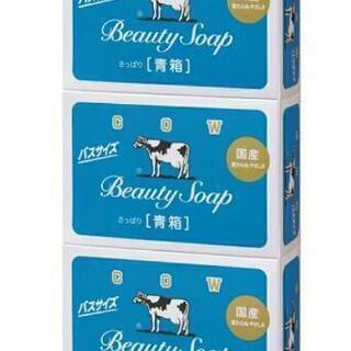 新品 牛乳石鹸 青箱 バスサイズ  石鹸 135g×3個 未開封