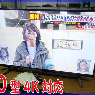 美品☆maxzen☆液晶テレビ 50型 4K対応 外付けHDD対...