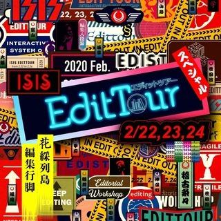 イシスフェスタ エディットツアースペシャル2020冬 沖縄会場