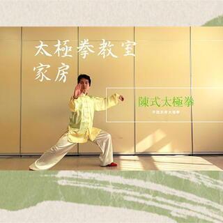 中国武術太極拳教室家房