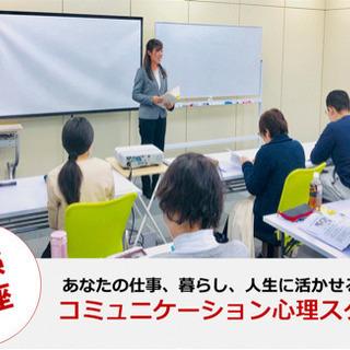 【水戸市】コミュニケーション心理スクール体験講座〜2/8(土)
